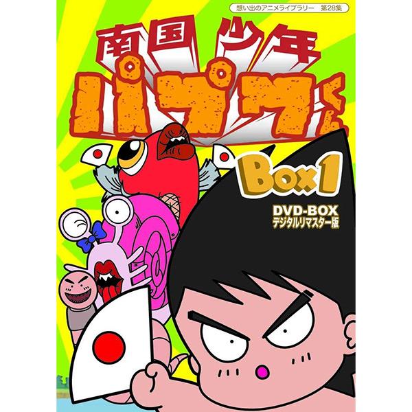 南国少年パプワくん DVD-BOX BOX1 デジタルリマスター版想い出のアニメライブラリー 第28集 送料無料