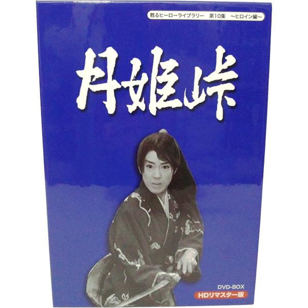 月姫峠 DVD-BOX HDリマスター甦るヒーローライブラリー 第10集 ~ヒロイン編~  送料無料
