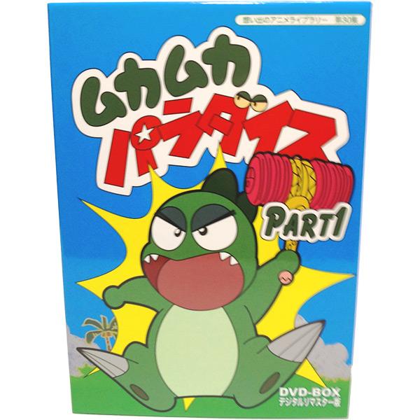 ムカムカパラダイス DVD-BOX デジタルリマスター版 Part1想い出のアニメライブラリー 第30集 送料無料
