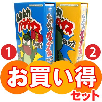 ムカムカパラダイス DVD-BOX お得な【Part1】【Part2】セット デジタルリマスター版 想い出のアニメライブラリー 第30集 送料無料