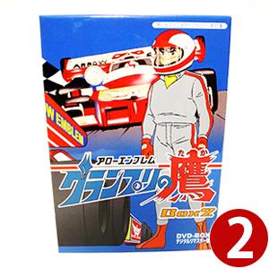アローエンブレム グランプリの鷹 DVD-BOX BOX2 デジタルリマスター版 想い出のアニメライブラリー 第31集ベストフィールド 送料無料