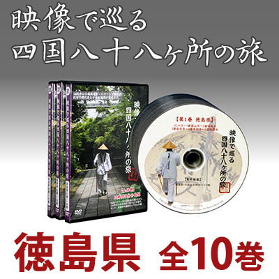 「映像で巡る四国八十八カ所の旅」徳島県全10巻サービスパック DVD-BOX