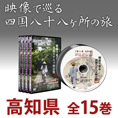 「映像で巡る四国八十八カ所の旅」高知県全15巻サービスパック DVD-BOX