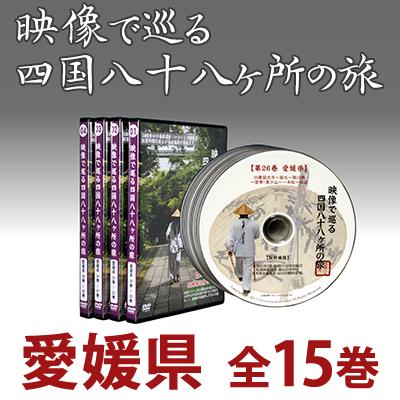 「映像で巡る四国八十八カ所の旅」愛媛県全15巻サービスパック DVD-BOX