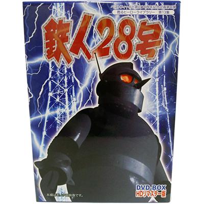 鉄人28号 実写版 HDリマスター DVD-BOX ベストフィールド創立10周年記念企画第8弾甦るヒーローライブラリー 第13集送料無料