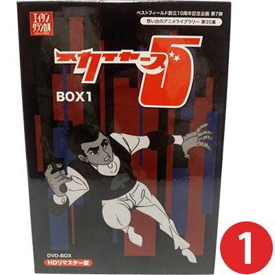 スカイヤーズ5 HDリマスター DVD-BOX BOX1想い出のアニメライブラリー 第35集 ベストフィールド創立10周年記念企画第7弾送料無料