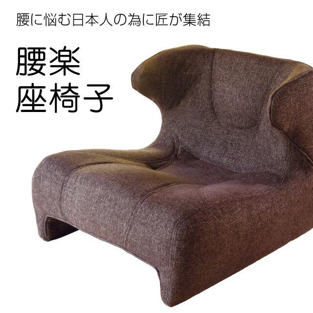 匠の腰楽座椅子 コンフォシート 家具デザイナー、馬具職人、整体師の3人の匠の技術を結集体にフィットする立体形状が腰への負担を軽減。正しい姿勢も保て、長時間座っていても疲れにくい。座いす 座イス 高座椅子