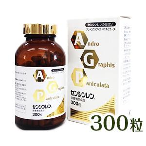 AGP センシンレン 300粒 AGPセンシンレン アンドログラフィスパニキュラータ サプリメント アンドログラフォリド