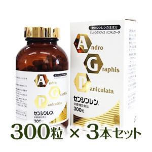 AGP センシンレン 300粒 3本セット AGPセンシンレン アンドログラフィスパニキュラータ サプリメント アンドログラフォリド