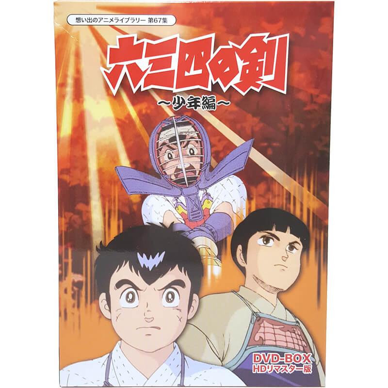 六三四の剣 少年編 DVD-BOX HDリマスター版想い出のアニメライブラリー 第67集 ベストフィールド原作:村上もとか送料無料 ムサシの剣 むさしの剣