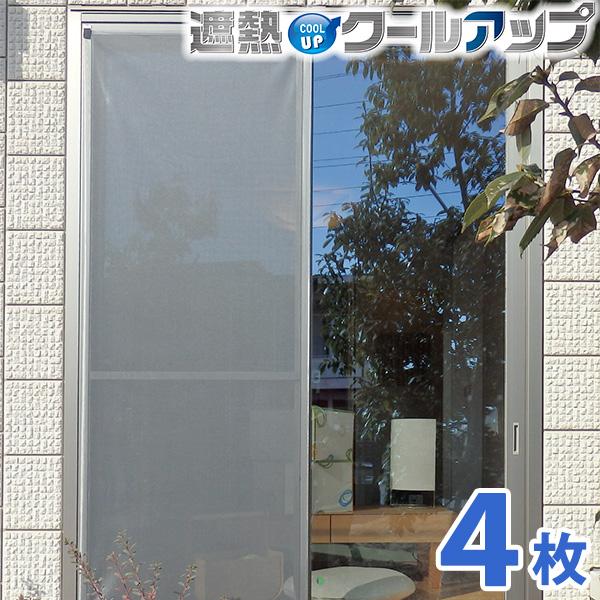 セキスイ 遮熱クールアップ 100x200cm 4枚セット SEKISUI 遮熱クールネット 積水 遮熱 クールネット節電・省エネ効果 取り付け簡単 セキスイ 遮熱シート masa