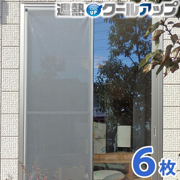 セキスイ 遮熱クールアップ 100x200cm 6枚セット SEKISUI 遮熱クールネット 積水 遮熱 クールネット節電・省エネ効果 取り付け簡単 セキスイ 遮熱シート masa