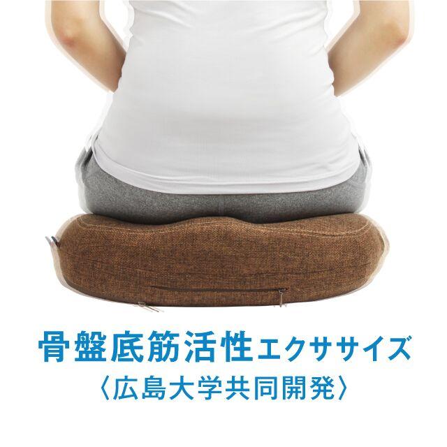 骨盤底筋エクササイズのための専用クッション 骨盤底筋エクササイズ クッション キュットブル 骨盤底筋 エクササイズ 尿漏れ 尿もれ 骨盤 座椅子 産後 産後ママ
