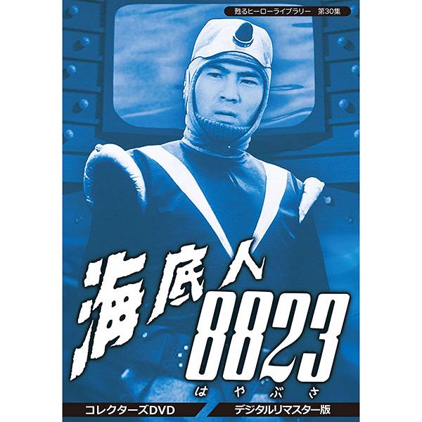 海底人8823 コレクターズDVD デジタルリマスター版甦るヒーローライブラリー 第30集 ベストフィールド送料無料
