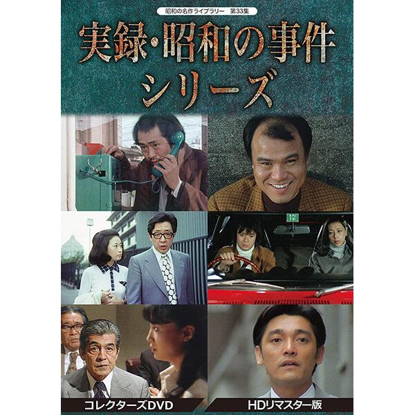 実録・昭和の事件シリーズ コレクターズDVD HDリマスター版昭和の名作ライブラリー 第33集 ベストフィールド送料無料