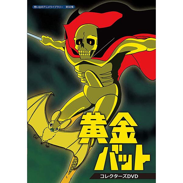 黄金バット コレクターズDVD 想い出のアニメライブラリー 第92集 ベストフィールド送料無料