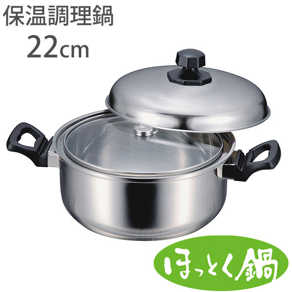 ほっとく鍋 new stage 22cm 両手鍋 保温調理鍋