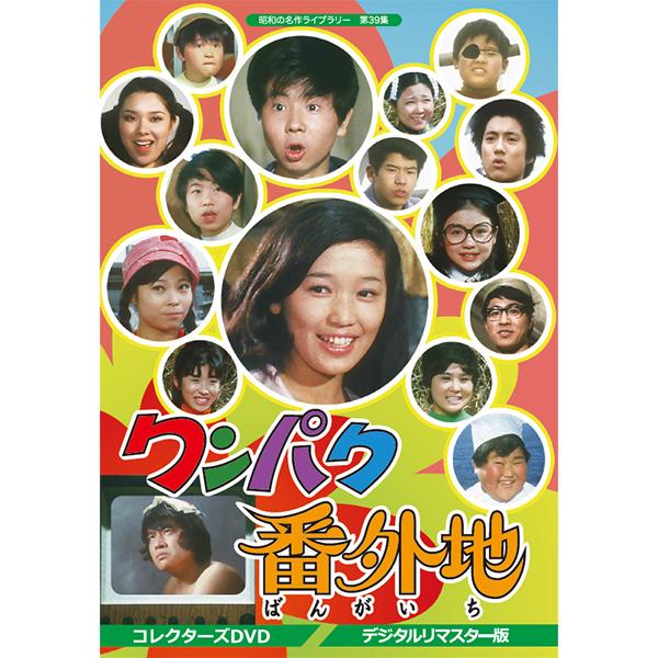 ワンパク番外地 コレクターズDVD デジタルリマスター版昭和の名作ライブラリー 第39集 ベストフィールド
