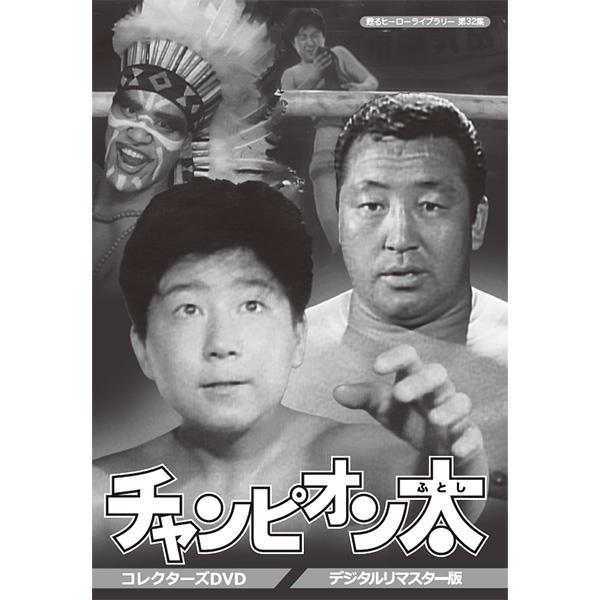 チャンピオン太 コレクターズDVD デジタルリマスター版甦るヒーローライブラリー 第32集 ベストフィールド