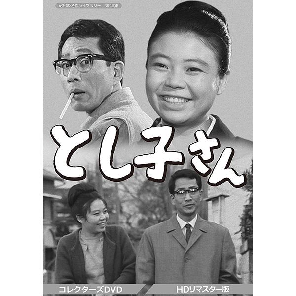 とし子さん コレクターズDVD HDリマスター版昭和の名作ライブラリー 第42集 ベストフィールド