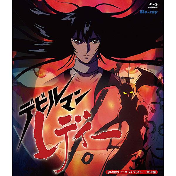 デビルマンレディー Blu-ray ブルーレイ想い出のアニメライブラリー 第98集 ベストフィールド