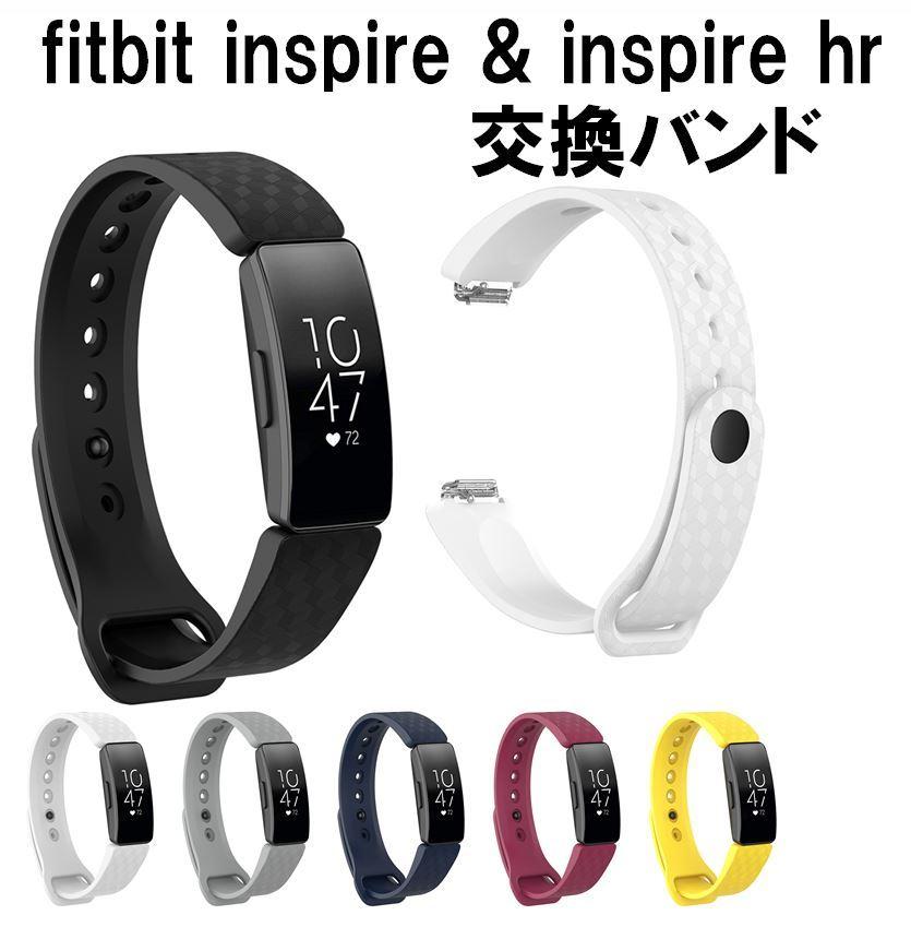 多彩なカラーリング Fitbit Inspire HR Inspire2 Ace2 対応の交換用バンド バーゲンセール ランニング ジョギング フィットネス フィットビット インスパイア ス スポーツ 対応 ソフト 祝日 ベルト 交換 耐水 3D シリコン バンド 交換用バンド