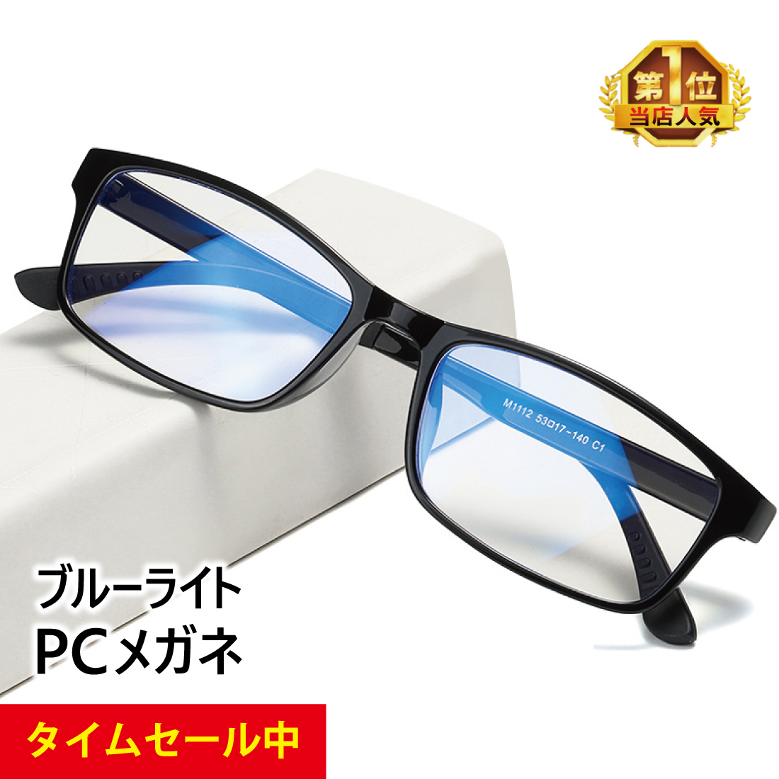 送料無料 ブルーライトカット PCメガネ 伊達眼鏡 度なし クリアレンズ おしゃれ パソコン 青色光カット 軽量 ウェリントン 男女兼用 だて眼鏡 メンズ レディース TV iPhone スマホ タブレット