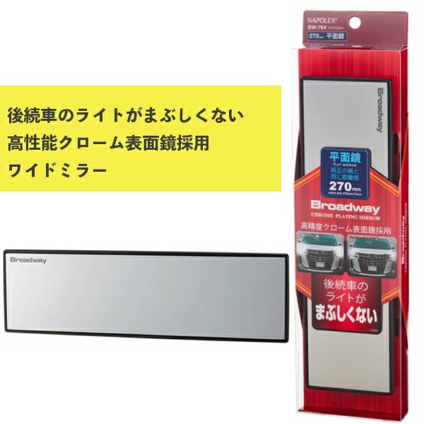 ワイドミラー 特価 舗 平面 270Fクローム鏡 BW-764 ナポレックス Broadway ルームミラー 車用品 カー用品 防眩効果