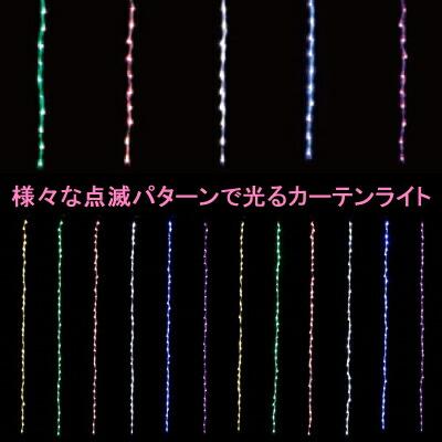 【送料無料】LEDラインカーテンライト1m(レインボー) WG-3337 〔イルミネーション〕