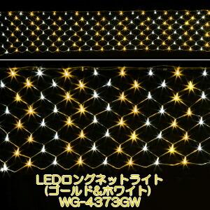 あす楽 【送料無料】LEDロングネットライト(ゴールド&ホワイト) WG-4373GW 〔イルミネーション〕 プレゼント