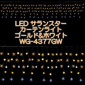 【送料無料】LED ケサランスター カーテンライト(ゴールド&ホワイト) LED球144球 WG-4377GW〔イルミネーション〕 プレゼント