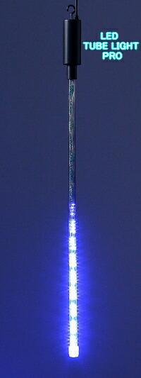 あす楽 【送料無料】LEDチューブライトプロ50CM (ブルー) WG-9442BL [イルミネーション] プレゼント