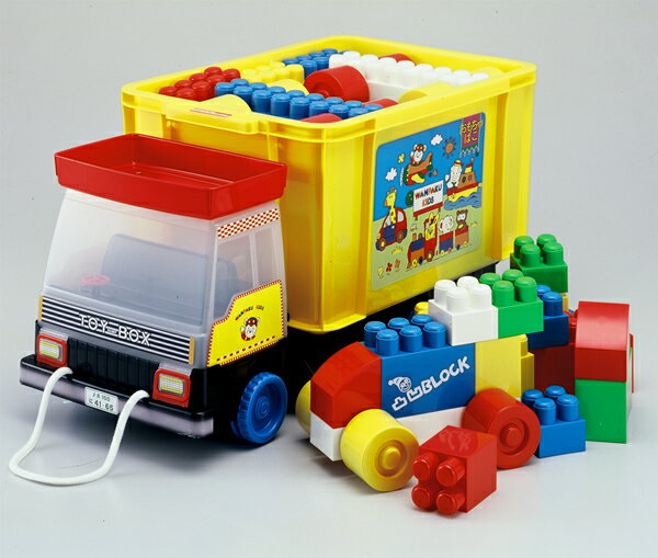 あす楽 【送料無料】おもちゃ箱 ダンプ凸凹ブロック51ピース付き [デコボコブロック] MA-50008 友愛玩具 プレゼント