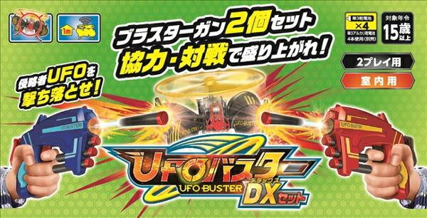 【送料無料】UFOバスターDXセット ハピネット[おもちゃ] クリスマス プレゼント