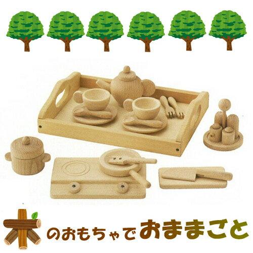 無塗装のブナ無垢材のままごとセット 送料無料 森の洋食セット 卓抜 W-37 日本製 MOCCOの森シリーズ おもちゃ ままごと 木のおもちゃ 木製食器 プレゼント 人気上昇中 平和工業