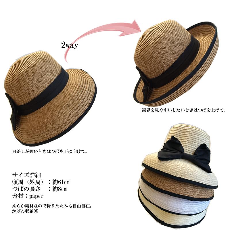 2 way 리본 밀짚모자자 밀짚 모자 UV대책 UV컷 자외선 대책 때타타미카번수납 레이디스 모자 침광유등이나 소재 비치후치 있어