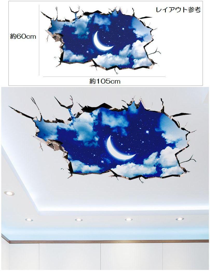 楽天市場 ウォールステッカー 壁紙シール トリックアート 星空 月