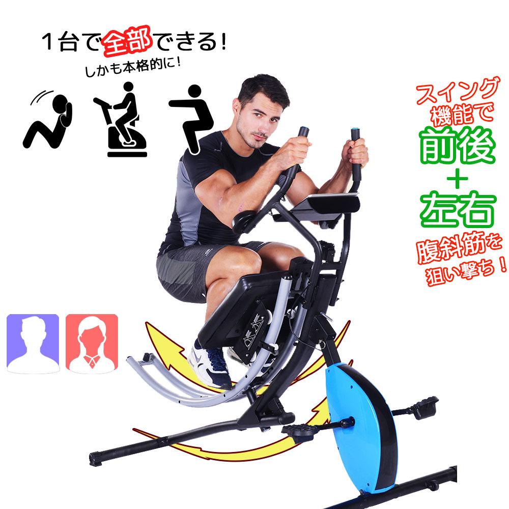 送料無料腹筋マシン 腹筋マシーン フィットネスバイク 体幹 腹筋運動 下腹部運動 一体型 アブスパニック エアロバイク エクササイズバイク 8段階負荷調節 筋力トレーニング 筋トレ ダイエット 有酸素運動 エクササイズ 美脚 室内 家庭用 ダイエット器具