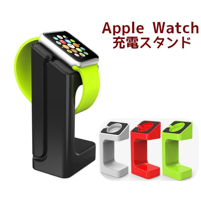 スマートフォン タブレット スマートフォンアクセサリー スマートフォンスタンド 送料無料 Apple Watch スタンド 充電用スタンド 38mm 人気ショップが最安値挑戦 42mm 充電クレードルドック 白 チャージャー アップルウォッチ 新作続 赤 おしゃれ 緑 ホルダー スタイリッシュ チャージャースタンド 黒