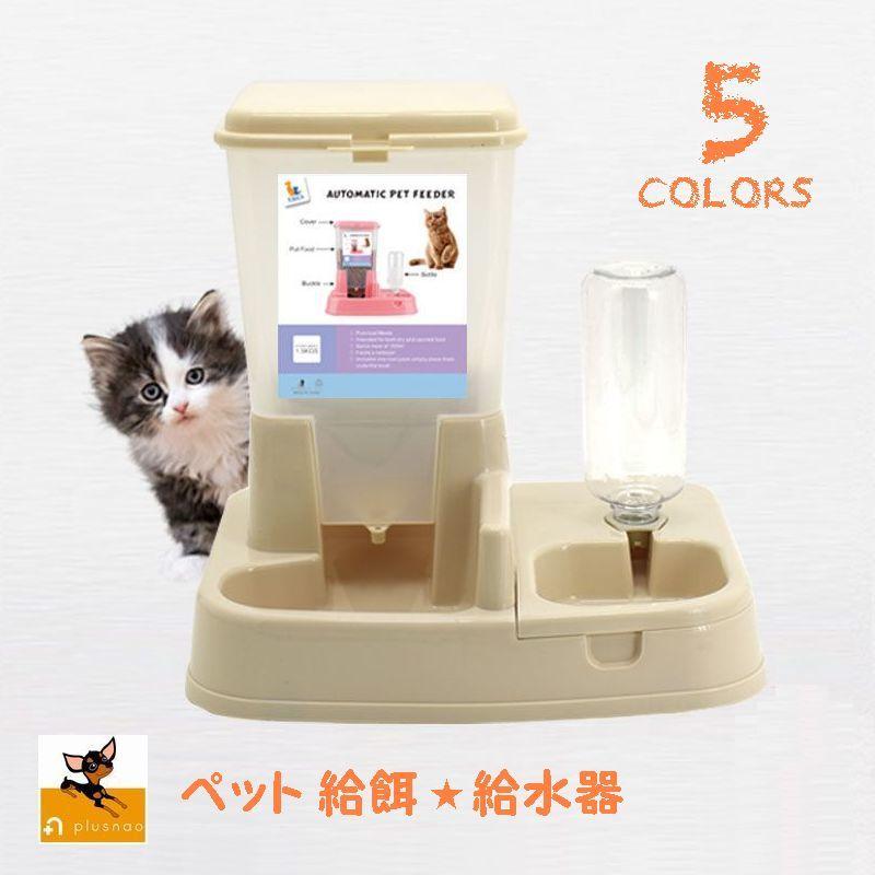 送料無料ペット給餌器 ペット用品 餌やり器 猫 犬 外出 旅行 お世話 お出かけ 組み立て簡単 水やり器 選べるカラー カーキ ブルー ピンク ベージュ