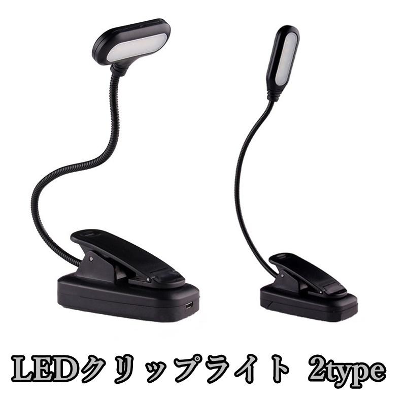 インテリア 寝具 収納 ライト 照明 クリップライト LED 送料無料 LEDクリップライト デスクライト 新商品 新型 USBコード リチウム 電池式 大幅値下げランキング スタンドランプ テーブルランプ 360度回転可能 充電式 卓上ランプ LED照明