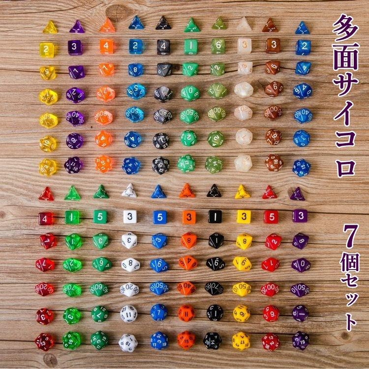 おもちゃ ホビー ゲーム ボードゲーム 人生ゲーム チェス 囲碁 将棋 その他 送料無料 多面サイコロ 7個セット 7種類 大規模セール 五角形 数字 イベント 四角 カラー豊富 ダイヤ型 面白い ダイス パーティー 三角 捧呈 20色 すごろく 二十面体