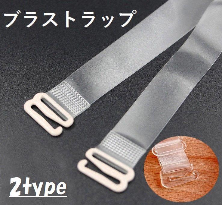 インナー 下着 ナイトウエア レディースインナー 小物 ストラップ 最安値 送料無料 ブラジャーストラップ ブラストラップ レディース 1.2cm 調節可能 ブラジャーアクセサリー 定価 1.5cm 見せブラ 半透明 透明 ブラジャー肩紐