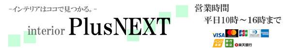 PlusNEXT:使いやすい上質なインテリアをお求めやすい価格で提供します。