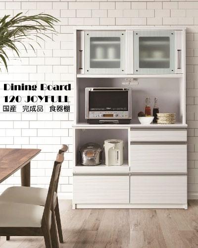 【送料無料】 【設置無料】 【食器棚】 日本製 国産 大川家具 ホワイト 高級 食器棚 完成品 オープン キッチンボード キッチン オープン食器棚120JOYFULLホワイト