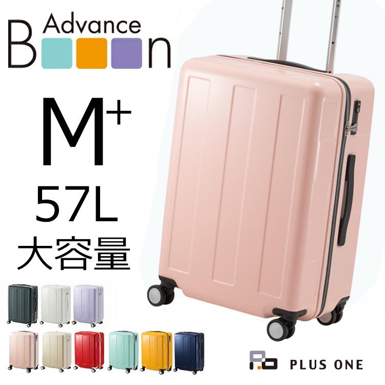 プラスワン スーツケース Advance Booon Type1 Zip(アドヴァンス・ブーン・タイプ1・ジップ)56cm 容量:57L/重量:3.2kg【109-56】【スーツケース キャリーケース アドバンスブーン 軽量 修学旅行 出張 ビジネス 大容量 カラフル かわいい Mサイズ おしゃれ】