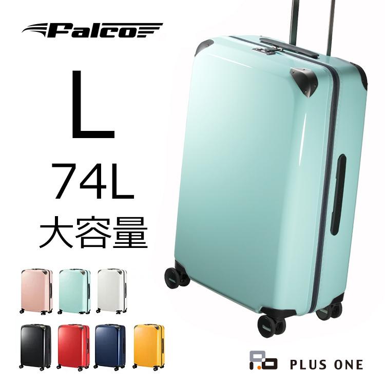 プラスワン スーツケース Falco(ファルコ)66cm 容量:74L 重量:4.2kg 【Lサイズ】【195-66】 ビジネス HINOMOTO ヒノモト 鏡面 マット ファスナー ポリカーボネイト 軽量 スーツケース キャリーバック TSA 軽量 zip ジップ】