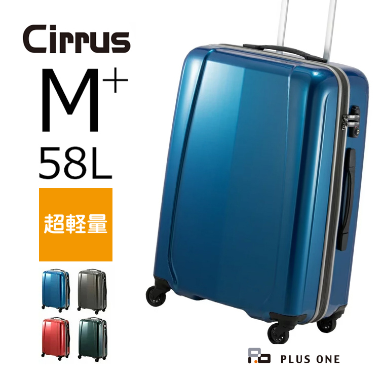 【30%OFF】プラスワン スーツケース Cirrus(サーラス)ハード 59cm 容量:58L / 重量:2.9kg【350-59】Mサイズ