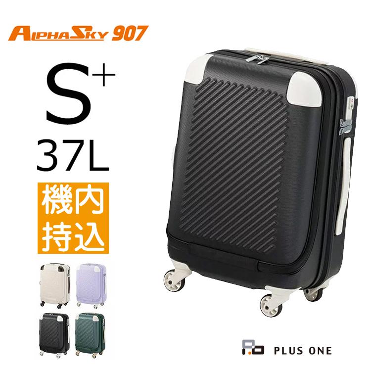 プラスワン スーツケース ALPHA SKY 907(アルファスカイフロントオープン)ハード 48cm 容量:37L / 重量:3.2kg 【S+サイズ】【907-48P】