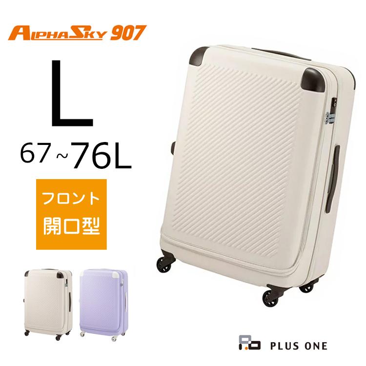 プラスワン スーツケース ALPHA SKY EX 907(アルファスカイ エキスパンダブル フロントオープン)ハード 60cm 容量:67(75)L / 重量:3.9kg 【Lサイズ】【907-60EX】